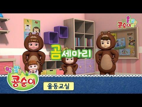 Three Bears Song (Gomsemari)