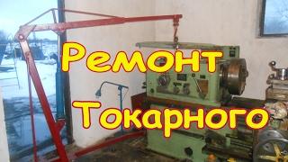 Ремонт токарного верстата ДИП300 1М63