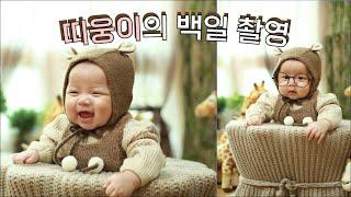 [육아 vlog] 백일아기 | 백일촬영 | 백일사진촬영…