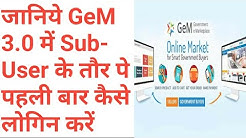 Learn How to Login First Time as a Sub User In GeM 3.0