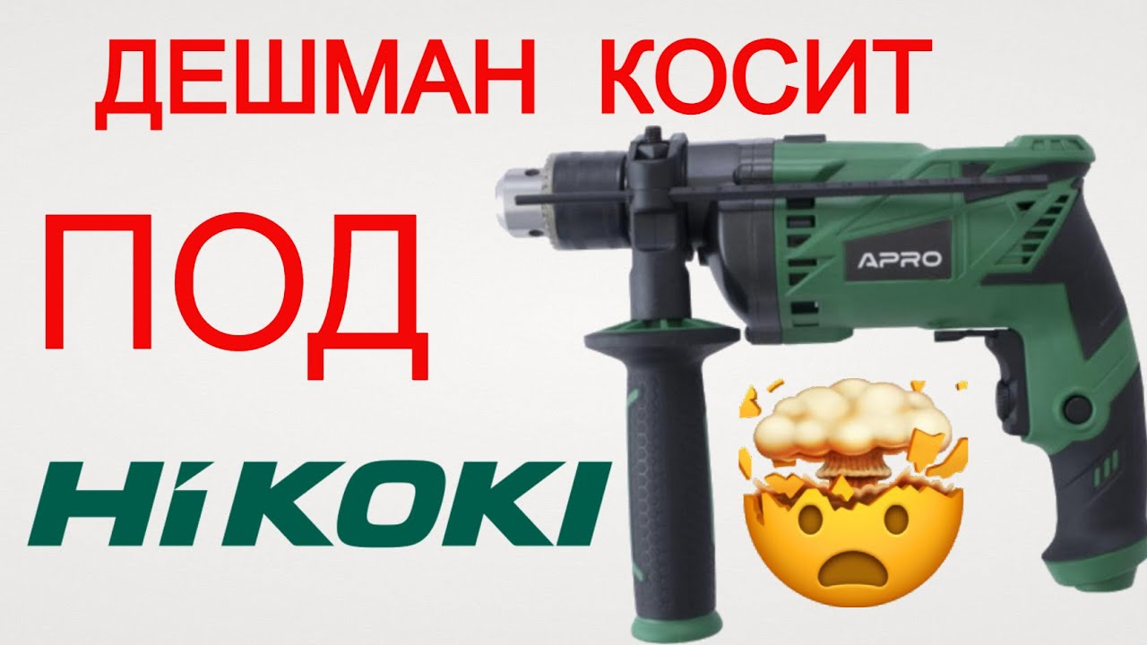 Халява и Качество Ударная Дрель APRO