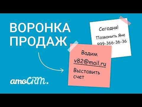 Воронка продаж в AmoCRM  |  Инструкция по настройке