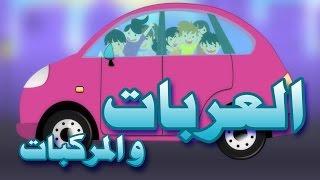 Vehicles Names In Arabic Atfal TV العربات و المركبات باللغة العربية أطفال تيفي