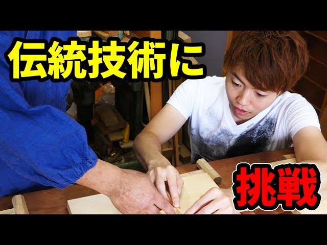 日本の伝統技術組子細工に挑戦してみた!
