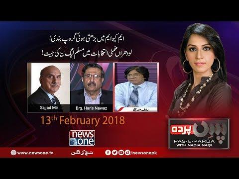 Pas E Parda - 13-February-2018 - News One