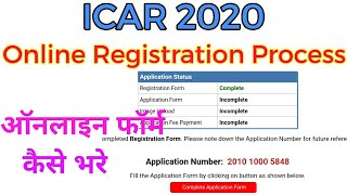 AIEEA ICAR 2020 Online Application form || Step by Step process for online registration