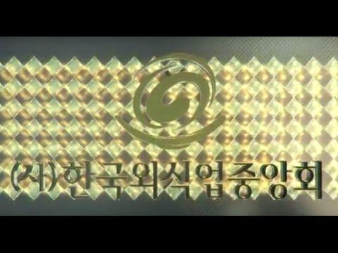 한국외식신문