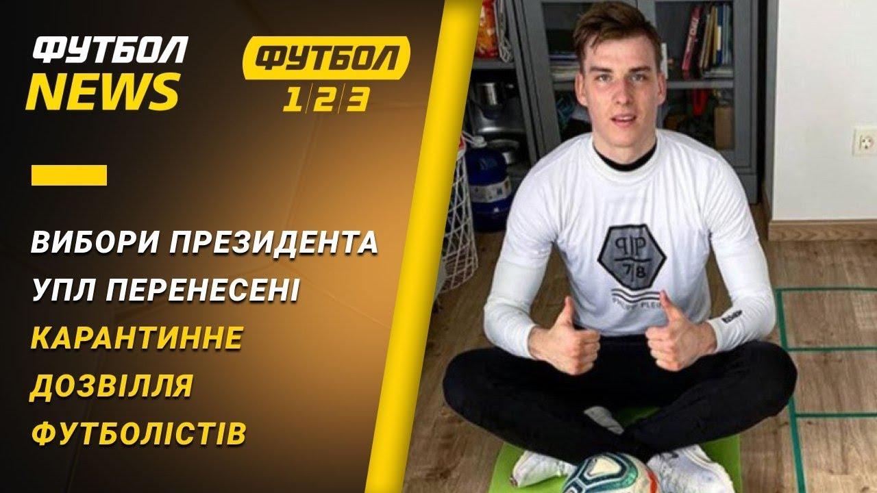 Футбол NEWS от (27.03.2020) Выборы президента УПЛ перенесены, досуг футболистов