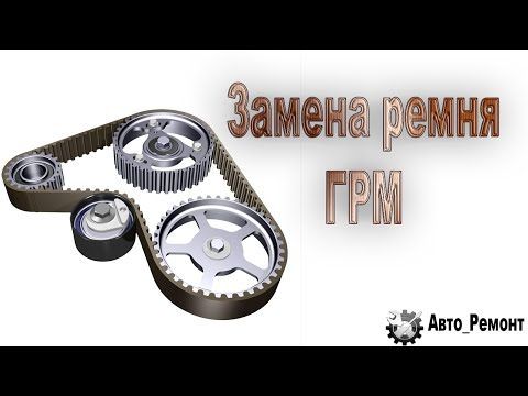 Замена ремня ГРМ на ВАЗ с 8ми клапанным двигателем mp4