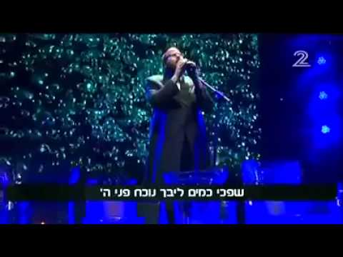 Dudi Kalish Sings Shifchi Kamayim