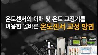 온도센서의 이해 및 온도 교정기를 이용한 올바른 온도센…