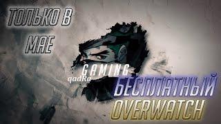Overwatch Бесплатно ■ Бесплатный Overwatch в Мае ■ Overwatch Free to Play