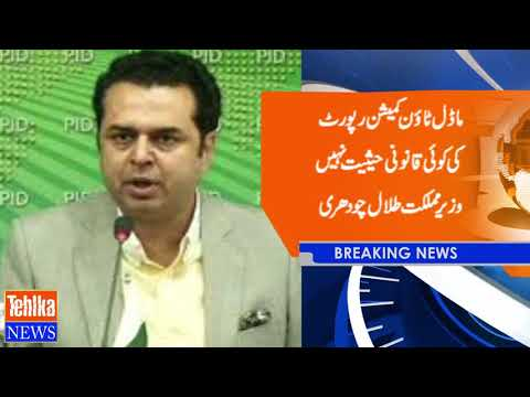Model Town Commission report has no legal status, PMLN  Talal Ch