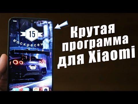 ЕЁ ИЩУТ ВСЕ | СОЗДАЕМ СВОЙ ВИДЖЕТ НА Xiaomi