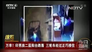 [今日亚洲]速览 万幸!印男孩二层阳台跌落 三轮车经过正巧接住| CCTV中文国际