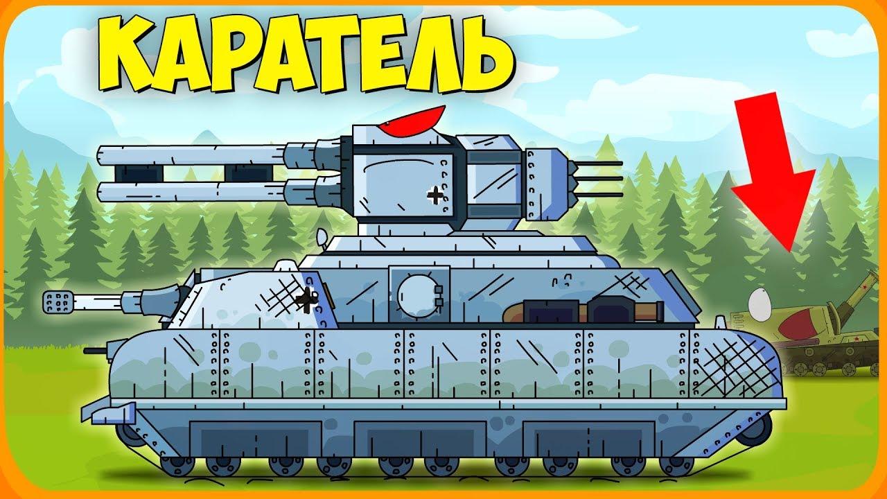 Каратель Мультики про танки - YouTube