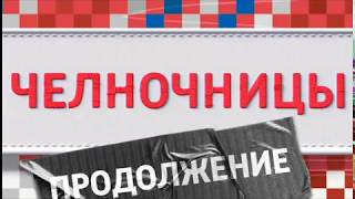 ▶️ Челночницы 2 сезон -  Промо