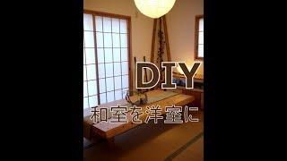 [DIY]リフォーム和室を洋室に改造!(窓編)~ぷちふるのDIY~ thumbnail