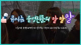 [한국대학생IT경영학회] 큐시즘 운영진들의 ❣ 말 ! …