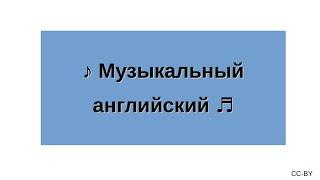 ♪ Музыкальный английский ♬