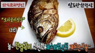 """천안한식맛집  천안갈만한곳  천안보리굴비맛집 """"…"""