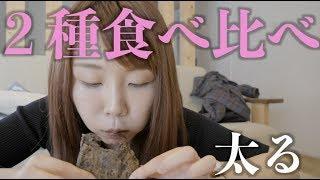 新作の三角チョコパイ食べてみた〜てかダイエットってなんでするの?〜