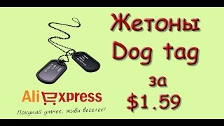 Жетоны Dogtag с aliexpress