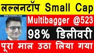 Small Cap Multibagger @ 523 | Latest Share Market Tips | Latest Stock Market Tips In Hindi