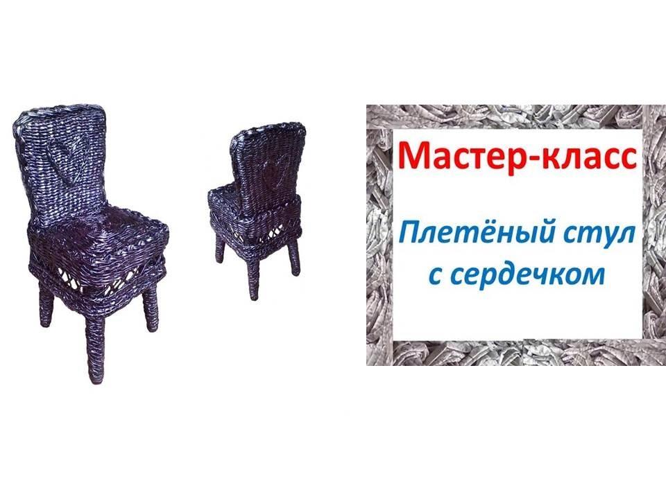 Плетёный стул с круглой спинкой. Мастер класс.Хенд-мейд анимация .