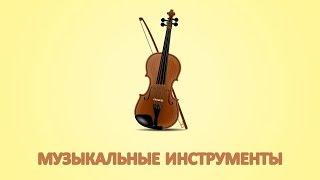 Звуки инструментов для детей. Карточки Домана