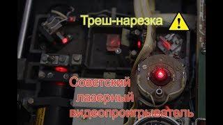 Русь ВП-201 - Советский лазерный видеопроигрыватель