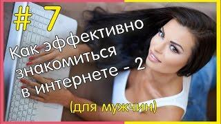 Как эффективно знакомиться в интернете - 2 / Helen Si & Simple Sex #7