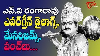SV Ranga Rao Evergreen Punch Dialogues and Mannerism | TeluguOne