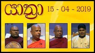 YATHRA - යාත්රා | 15 - 04 - 2019 | SIYATHA TV Thumbnail