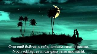 Eisbrecher - Herzdieb (С переводом)