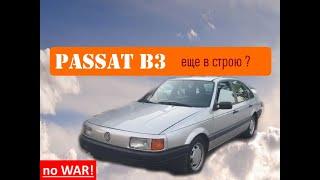 VW Passat B3 - можно ли еще покупать?