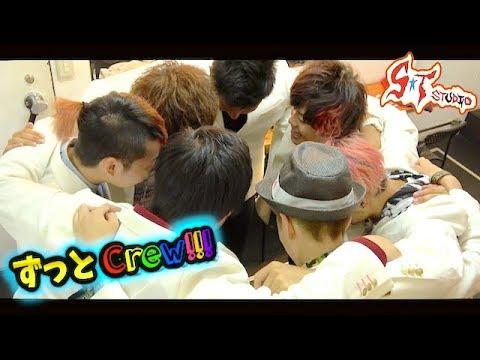 【MV】ずっとCrew!!! / STスタジオ