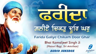 Farida Galiye Chikar - Waheguru Simran - Sheikh Farid Bani | New Shabads Bhai Kamaljeet Singh Ji