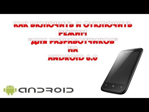 Как отключить или включить режим разработчик в Android 6.0