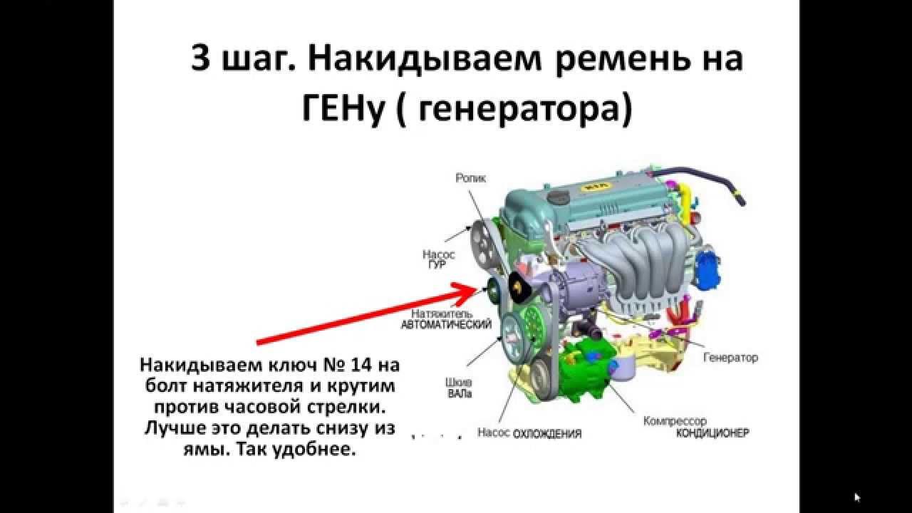 как снять ремень генератора на киа рио 2012 г