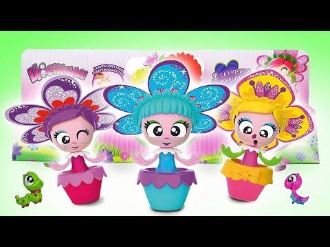 Видео для детей. Игры для девочек: игровой набор ЦВЕТУЛИ! Распаковка. Интерактивные игрушки
