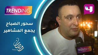 سحور الصباح يجمع مشاهير الفن والدراما في العالم العربي