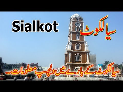 Amazing Facts about sialkot in Urdu - UTS Facts