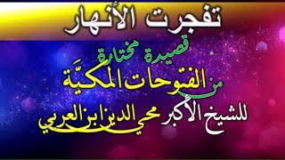 قصيدة مختارة من الفتوحات المكية للشيخ الأكبر محي الدين ابن العربي -  تفجرت الأنهار