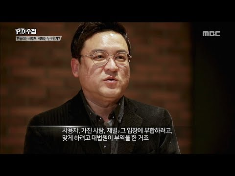 [PD Note]Supreme Court for a man, the plutocrats of slave labor.가진 사람, 재벌을 위한 대법원의 부역20180123