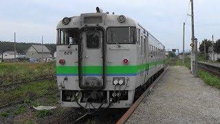 【北海道】石北本線 相野駅 遠軽行きが発車する様子