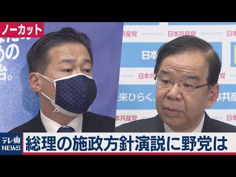 2021/01/18 【ノーカット】施政方針演説に野党反発(2021年1月18日)