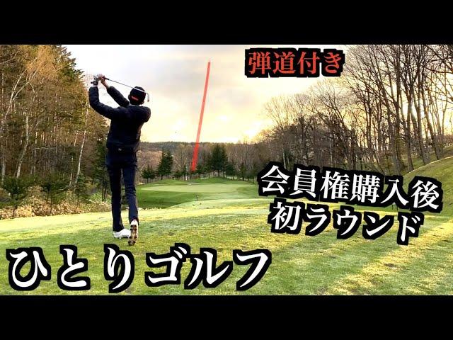 ひとりゴルフ。会員権購入のコースでじっくりラウンドします。【ひとりゴルフ#1】【北海道ゴルフ】