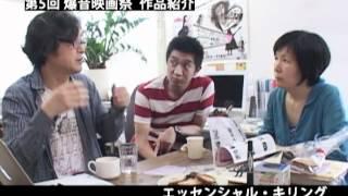 2012年6月29日(金)~7月14日(土)まで吉祥寺バウスシアターで開催される...