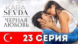 Черная любовь. 23 серия. Турецкий сериал на русском языке